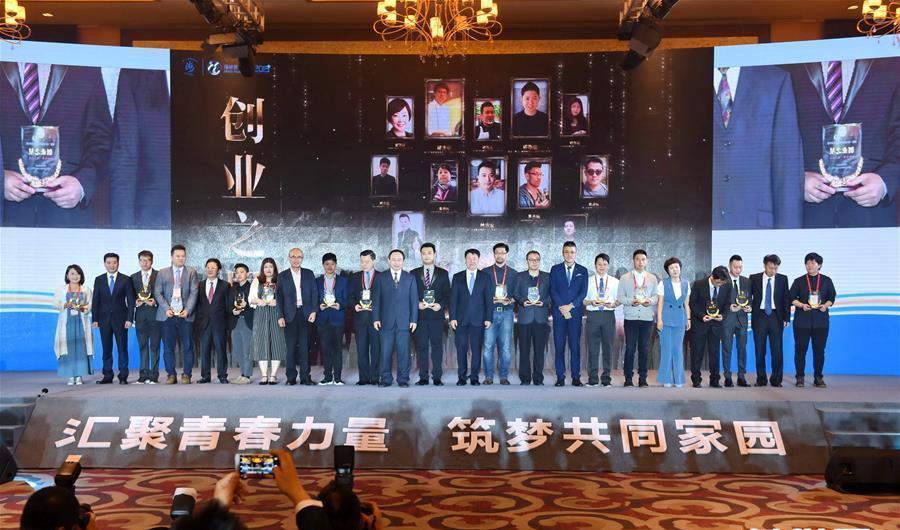 第十七届海峡青年论坛在厦门开幕