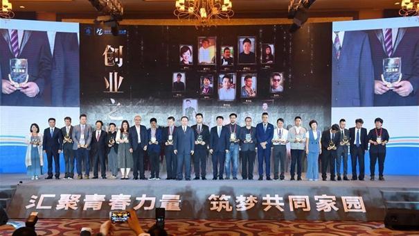 第十七屆海峽青年論壇在廈門開幕