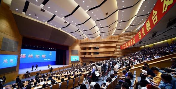 第十一届海峡论坛在厦门举行
