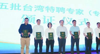 96名台胞获评厦门市第五批台湾特聘专家专才