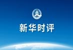 """新華時評:""""以臺制華""""和""""以武拒統""""注定難逃失敗下場"""