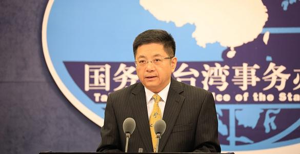 """国台办评新党公布其""""一国两制台湾方案"""""""