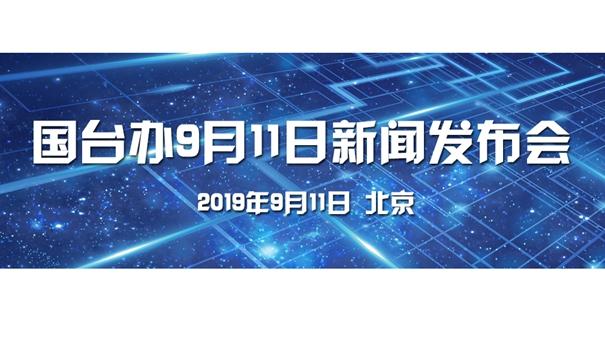 國臺辦9月11日新聞發布會