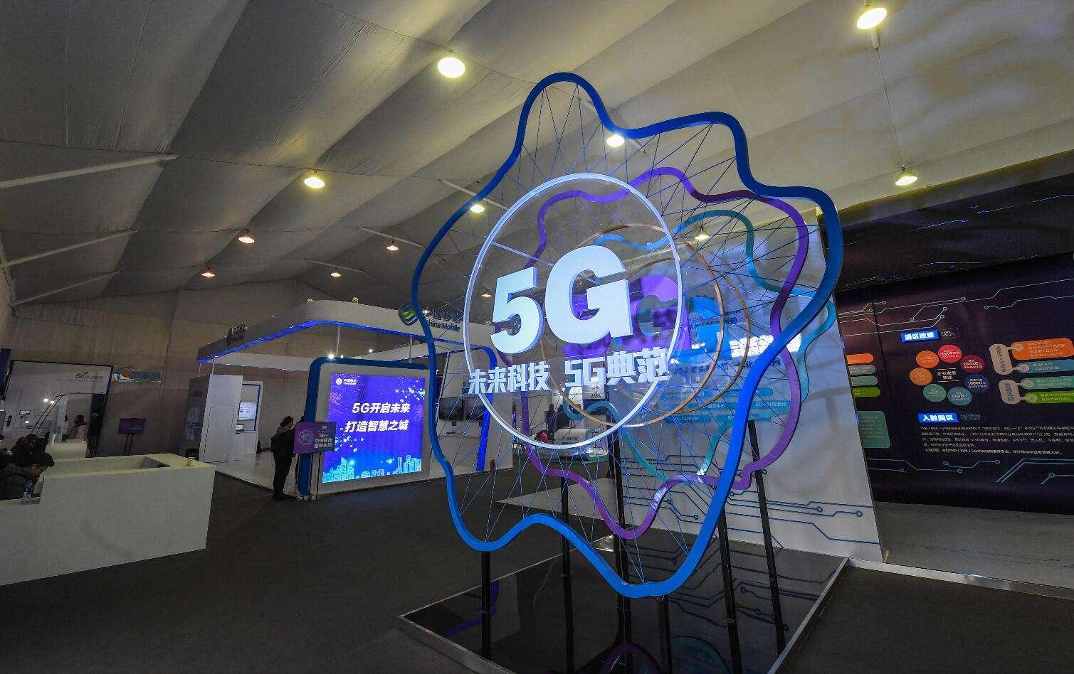两岸企业家共商5G时代合作机遇