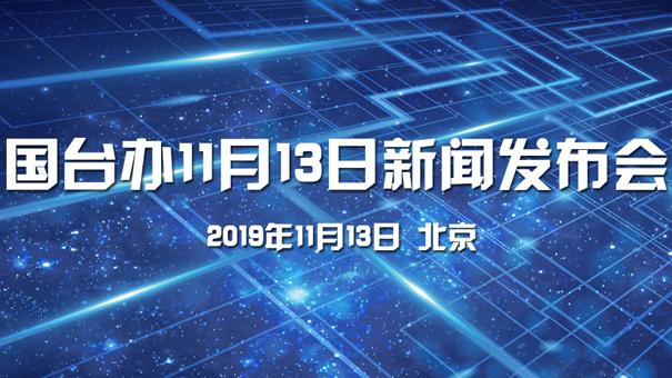 國臺辦11月13日新聞發布會