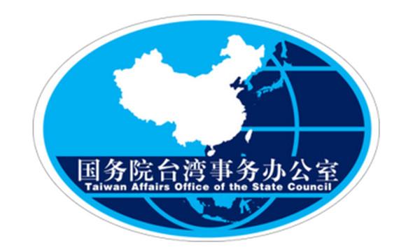 """国台办:""""反渗透法""""钳制台湾同胞自由意志,是不折不扣的恶法"""