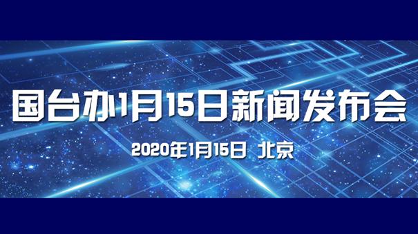 國臺辦1月15日新聞發布會
