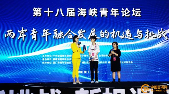 台湾青年畅谈大陆创业机遇论