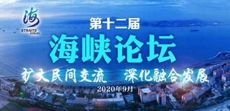 第十二屆海峽論壇