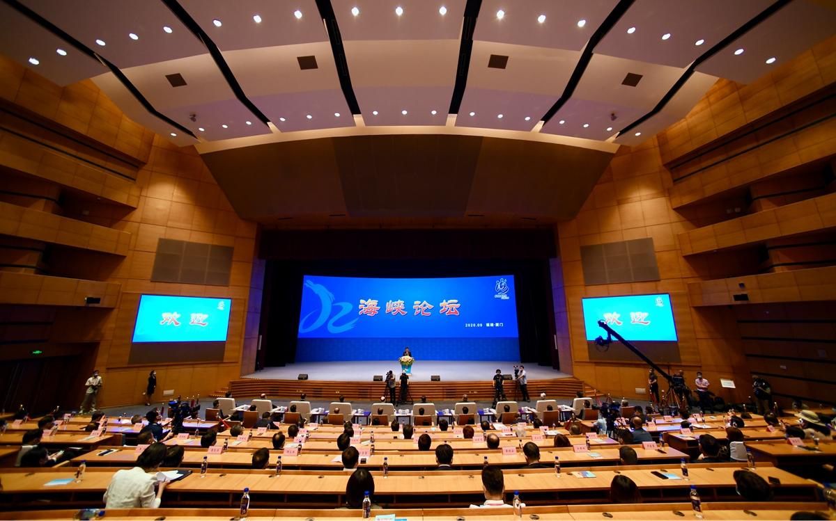 第十二届海峡论坛在厦门举行