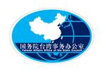 國臺辦:堅決反對美國對中國臺灣地區出售武器
