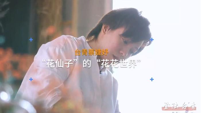"""登陸臺青vlog丨臺青蔡婕妤:""""花仙子""""的""""花花世界"""""""