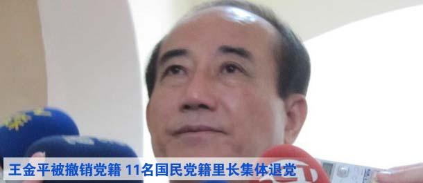 王金平被撤銷黨籍 11名國民黨籍裏長集體退黨