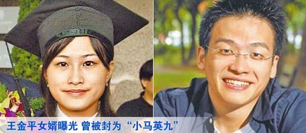"""王金平女婿曝光 在校時曾被封為""""小馬英九"""""""