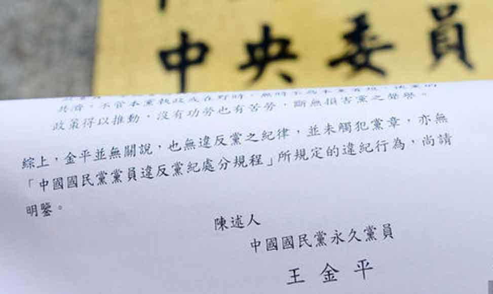 王金平遞陳訴書稱沒有功勞也有苦勞 署名永久黨員