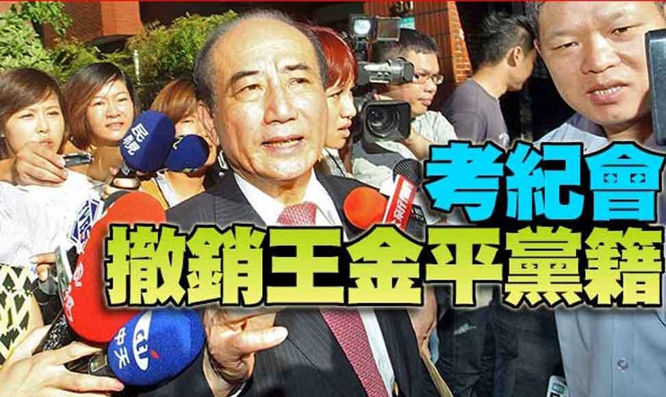 王金平遭撤銷國民黨籍 民進黨大佬:可出走組新黨