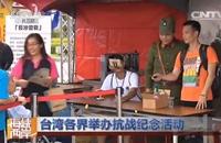 臺灣各界舉辦抗戰紀念活動