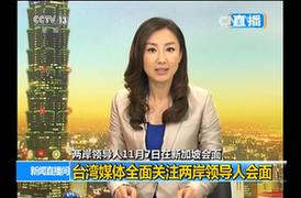 臺灣媒體全面關注兩岸領導人會面