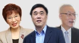 中國國民黨主席選舉 三強爭霸