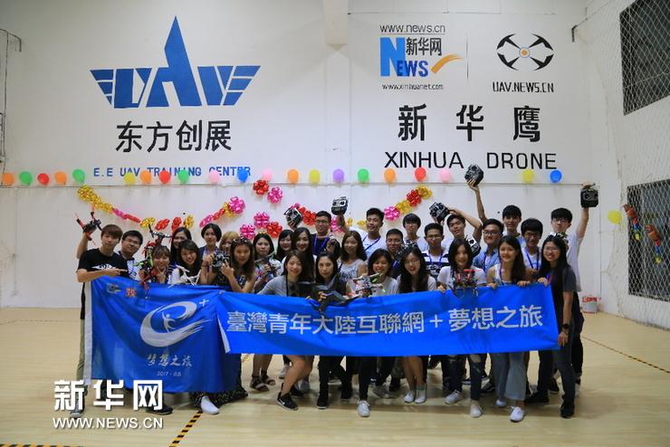 台湾学生走进新华网无人机培训学院