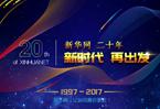 蔡衍明祝福新華網成立20周年