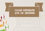 中央出台新一批便利港澳台同胞在内地(大陆)发展的政策措施