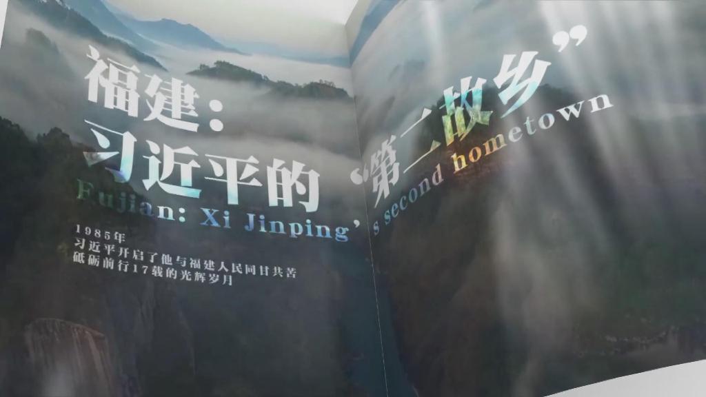 """福建:习近平的""""第二故乡"""""""