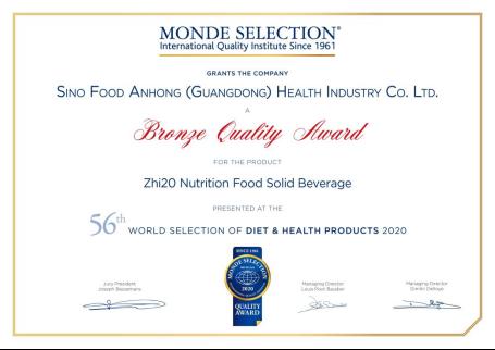 中食安泓旗下产品成为博鳌亚洲论坛全球经济发展与安全论坛指定健康产品