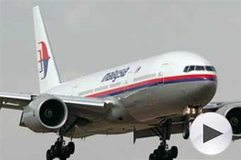 MH370乘客家屬稱 馬航曾告知飛機已降落