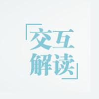 【交互解讀】總理記者會