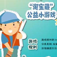 """""""淘寶藏""""公益小遊戲"""