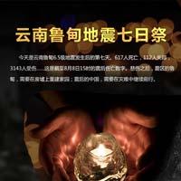 雲南魯甸地震7日祭