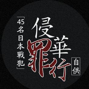 45名日本戰犯侵華罪行自供