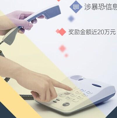 12377中國互聯網違法和不良信息舉報中心