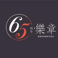65周年樂章:數讀共和國時代變遷