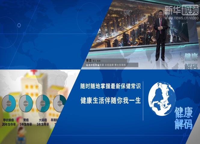 新華網大型健康科普視頻欄目《健康解碼》