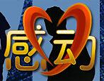 中國網事·感動2015活動介紹