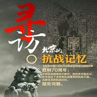 尋訪北京的抗戰記憶