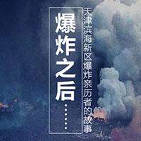 天津濱海新區爆炸親歷者的故事