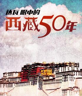 藏人看藏——達瓦眼中的西藏50年