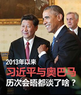 輕應用:習近平與奧巴馬歷次會晤都談了啥?