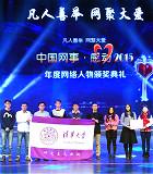 17年支教接力者——清華大學研究生支教團:17年,259名志願者,70萬小時服務時間,18000位受益者……清華學子支教接力,用實際行動改變著我國鄉村教育的現狀。