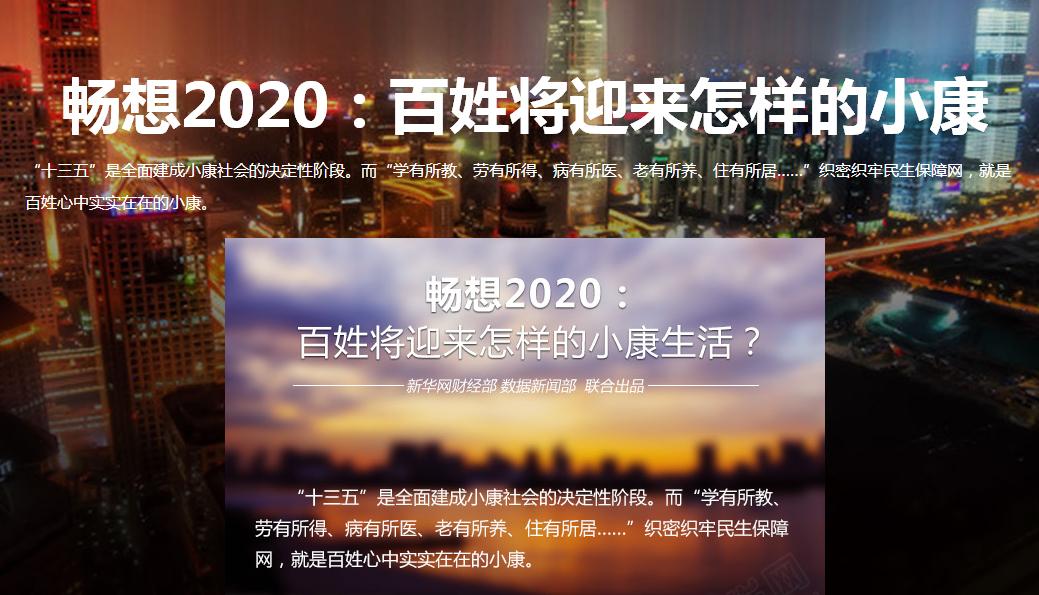 暢想2020:百姓將迎來怎樣的小康