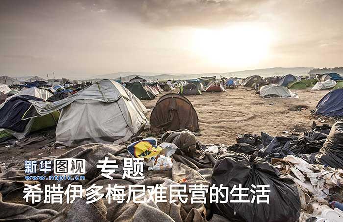 【新華圖視】希臘伊多梅尼難民營的生活