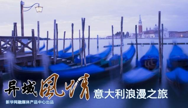 【新華圖視】意大利浪漫之旅