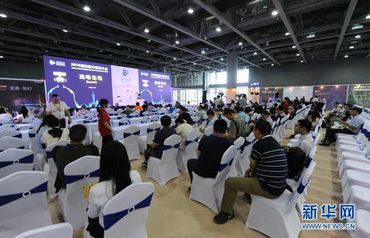 2016國際數字感知大會高峰論壇
