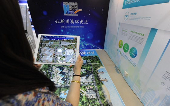 新華網VR/AR頻道亮相2016國際數字感知大會
