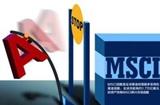 MSCI被拒利空出盡