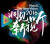 第四屆中國網絡視聽大會