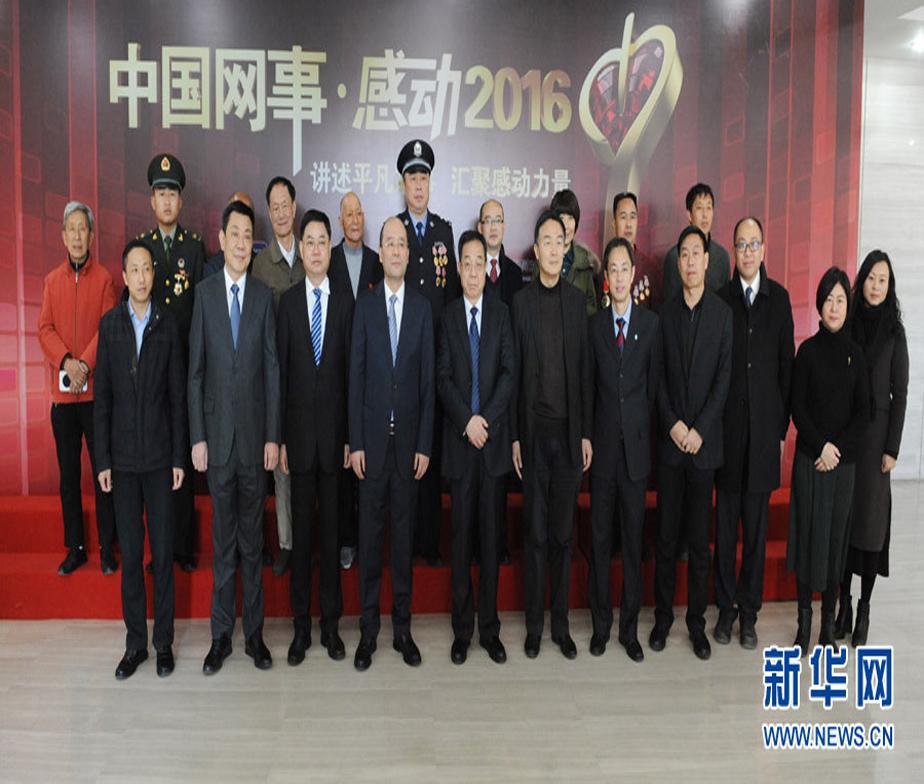 民政部副部長宮蒲光、新華社副社長劉思揚等與會領導會見獲獎人物